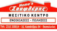 ΣΟΥΦΛΕΡΗΣ HOMES www.souflerishomes.gr