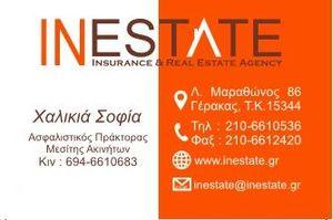 INESTATE μεσιτικό γραφείο