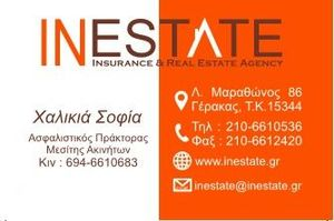 INESTATE-ΧΑΛΙΚΙΑ ΣΟΦΙΑ μεσιτικό γραφείο