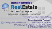 panagopoulos real estate