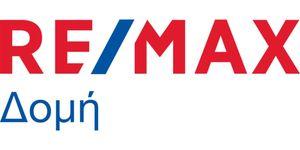 RE/MAX Δομή μεσιτικό γραφείο