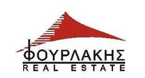 ΦΟΥΡΛΑΚΗΣ real estate μεσιτικό γραφείο