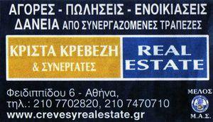 ΚΡΙΣΤΑ ΚΡΕΒΕΖΗ & ΣΥΝΕΡΓΑΤΕΣ μεσιτικό γραφείο