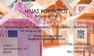 KOKMOTOS HLIAS риэлторская компания
