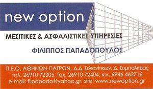 newoption μεσιτικό γραφείο