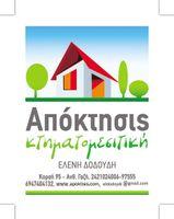 APOKTISIS KTIMATOMESITIKI agencia inmobiliaria