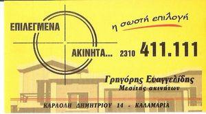 Expert 712