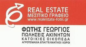 ΦΩΤΗΣ ΓΕΩΡΓΙΟΣ REAL ESTATE μεσιτικό γραφείο