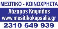 LAZAROS KAPSALIS