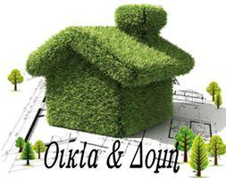 Οικία & Δομή μεσιτικό γραφείο