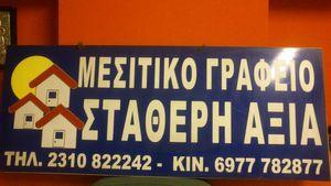 ΣΤΑΘΕΡΗ ΑΞΙΑ μεσιτικό γραφείο