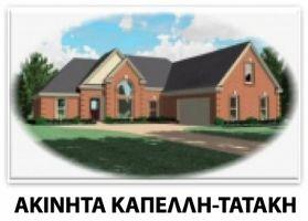ΑΚΙΝΗΤΑ ΚΑΠΕΛΛΗ-ΤΑΤΑΚΗ μεσιτικό γραφείο