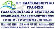 REAL ESTATE GALAKTOPOULOS D.EVAGGELOS estate agent