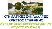 Stathakis Xristos