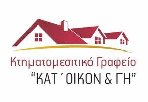 Κατ' οίκον & Γη μεσιτικό γραφείο