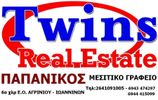 PAPANIKOS REAL ESTATE