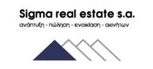 Sigma Real Estate μεσιτικό γραφείο