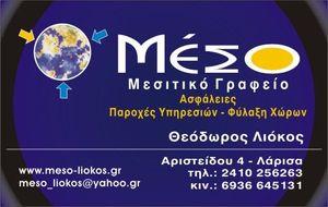 ΜΕΣΟ-ΛΙΟΚΟΣ μεσιτικό γραφείο
