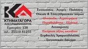 ΔΟΝΑΚΗΣ Κτηματαγορά Αλεξανδρούπολης μεσιτικό γραφείο