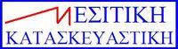 ΜΕΣΙΤΙΚΗ - ΚΑΤΑΣΚΕΥΑΣΤΙΚΗ μεσιτικό γραφείο