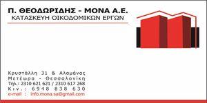 P. THEODORIDIS - MONA S.A.