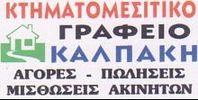 ΚΤΗΜΑΤΟΜΕΣΙΤΙΚΟ ΓΡΑΦΕΙΟ ΚΑΛΠΑΚΗ μεσιτικό γραφείο