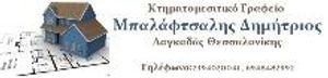 Μπαλάφτσαλης Δημήτριος μεσιτικό γραφείο