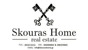 Skouras Home μεσιτικό γραφείο