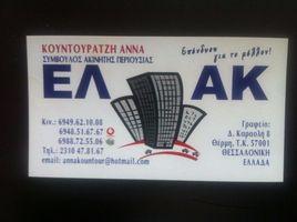 ELAK Real Estate μεσιτικό γραφείο